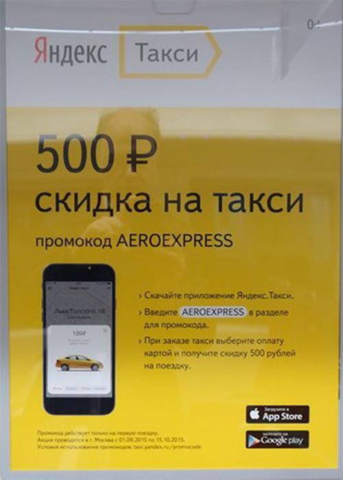В рекламе отсутствует важная информация, что скидка действует только для тех, кто пользуется сервисом в первый раз. Фото: radimich-ru.livejournal.com