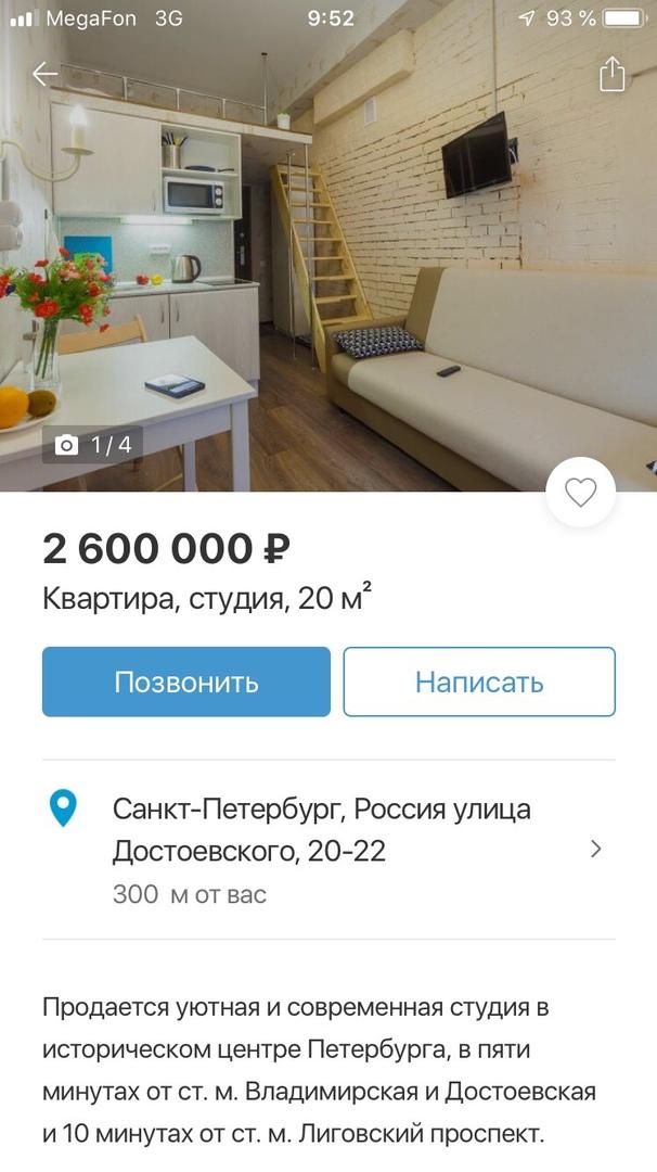 Пример объявления о продаже комнаты-студии