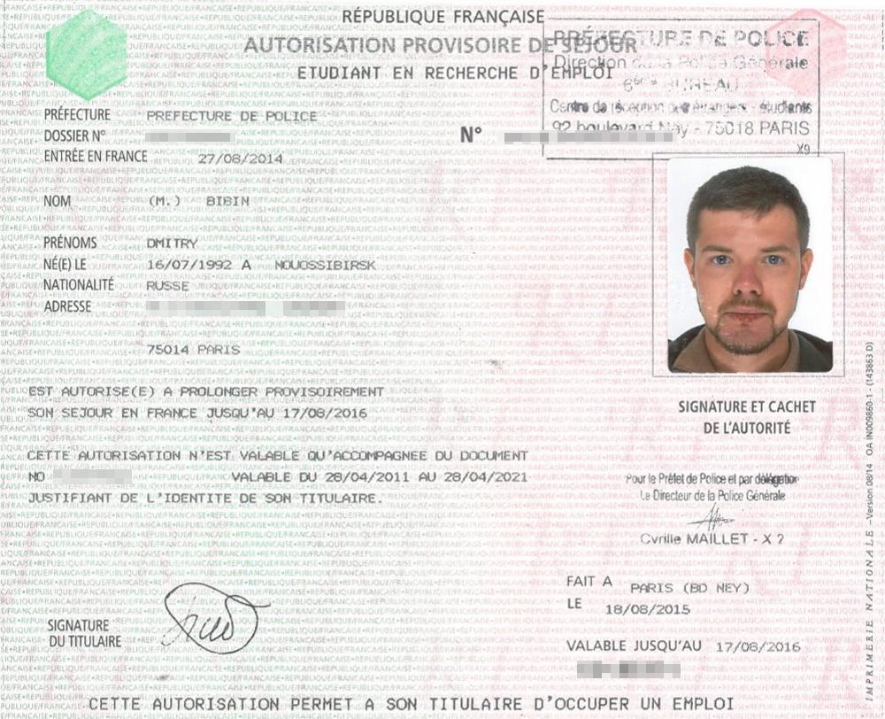Мое разрешение на продление ВНЖ во Франции на год