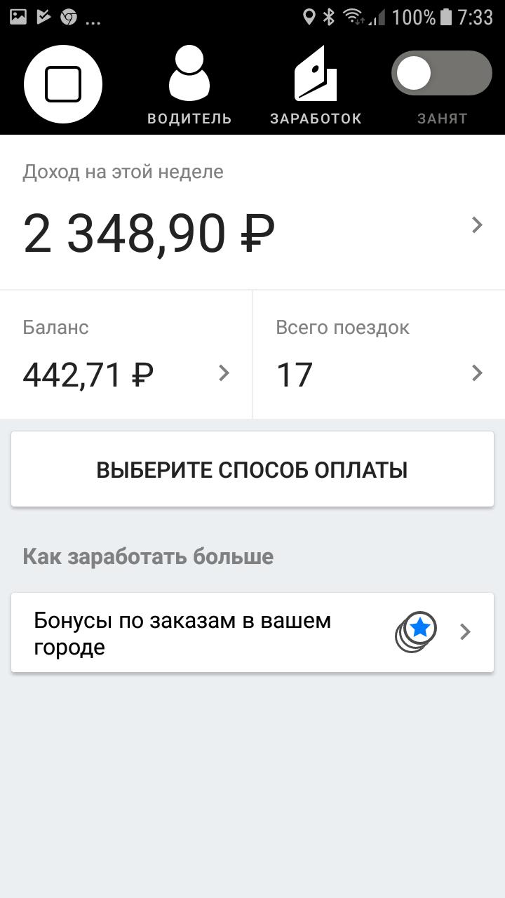 «Яндекс-таксометр» сам рассчитывает доход водителя
