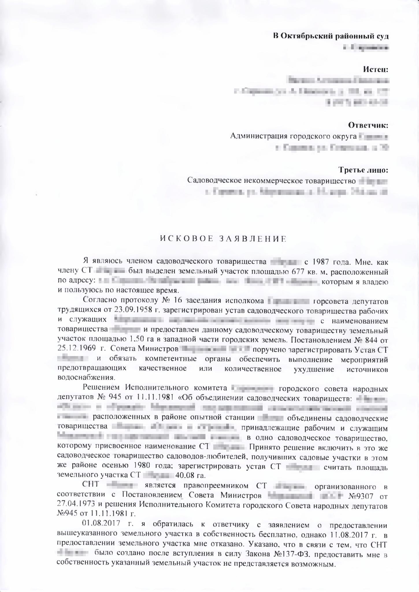 Мое исковое заявление об обязании предоставить земельный участок