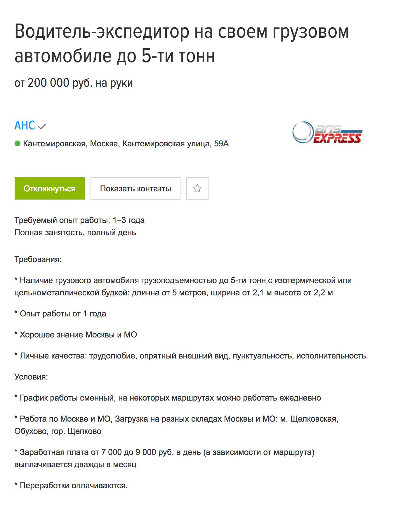 Требования к водителю на зарплату в 200 000 р. не самые запредельные — права, свой грузовик и опыт работы 1—3 года. Вакансия на «Хедхантере»