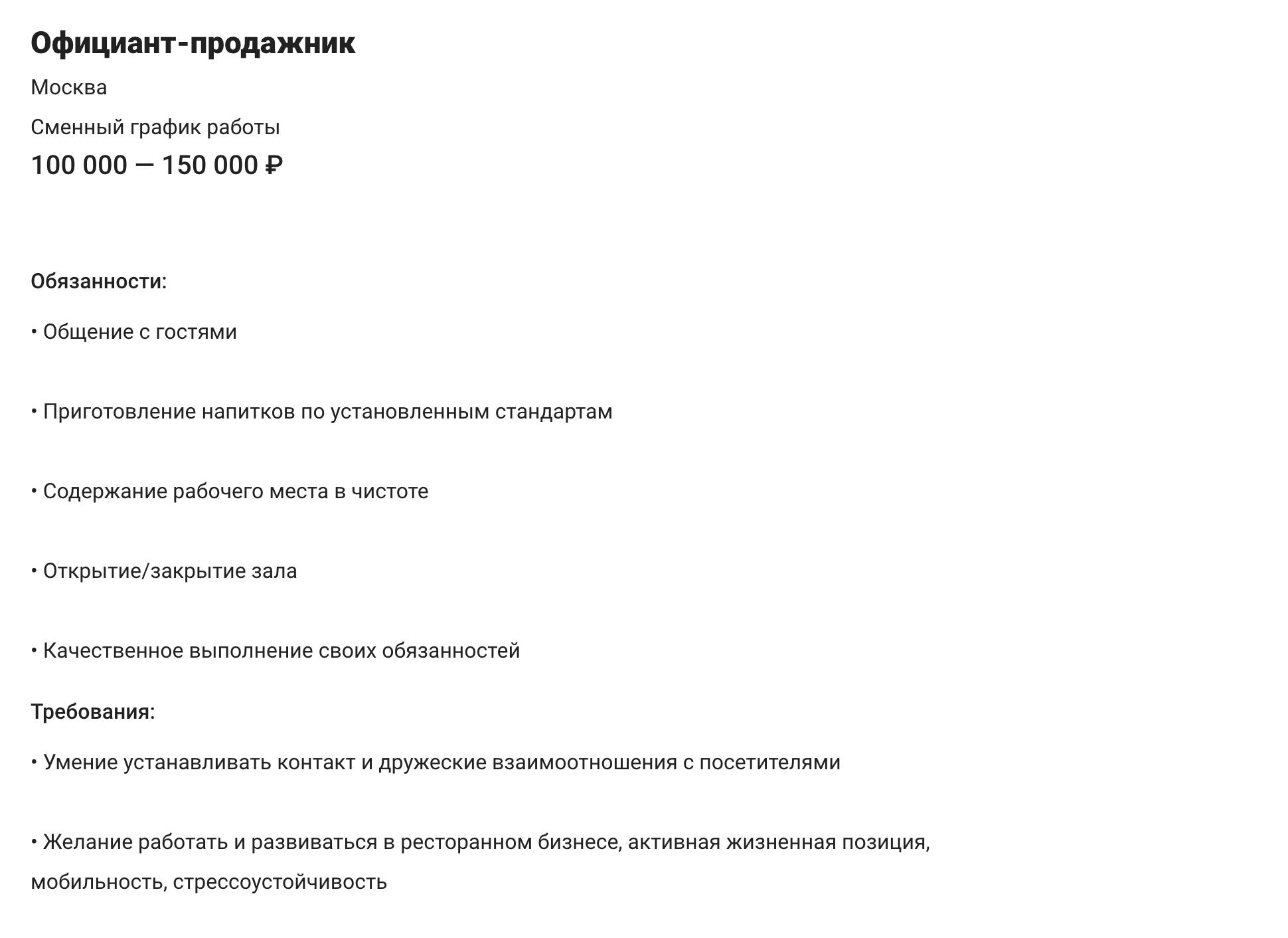 Официанту в московском «Столыпине» предлагают от 100 до 150 тысяч рублей. Вакансия на «Суперджобе»