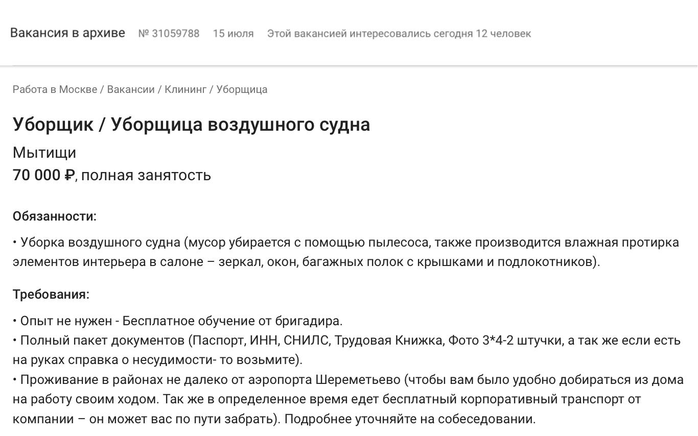 Пока мы писали эту статью, кто-то устроился уборщиком самолетов на зарплату 70 000<span class=ruble>Р</span>