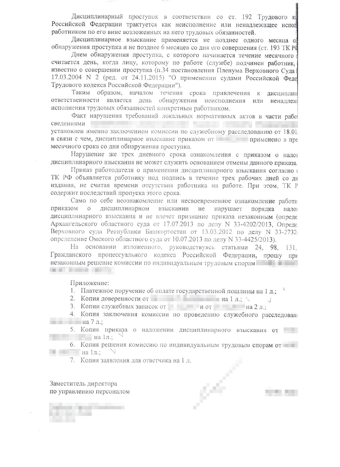 Исковое заявление работодателя