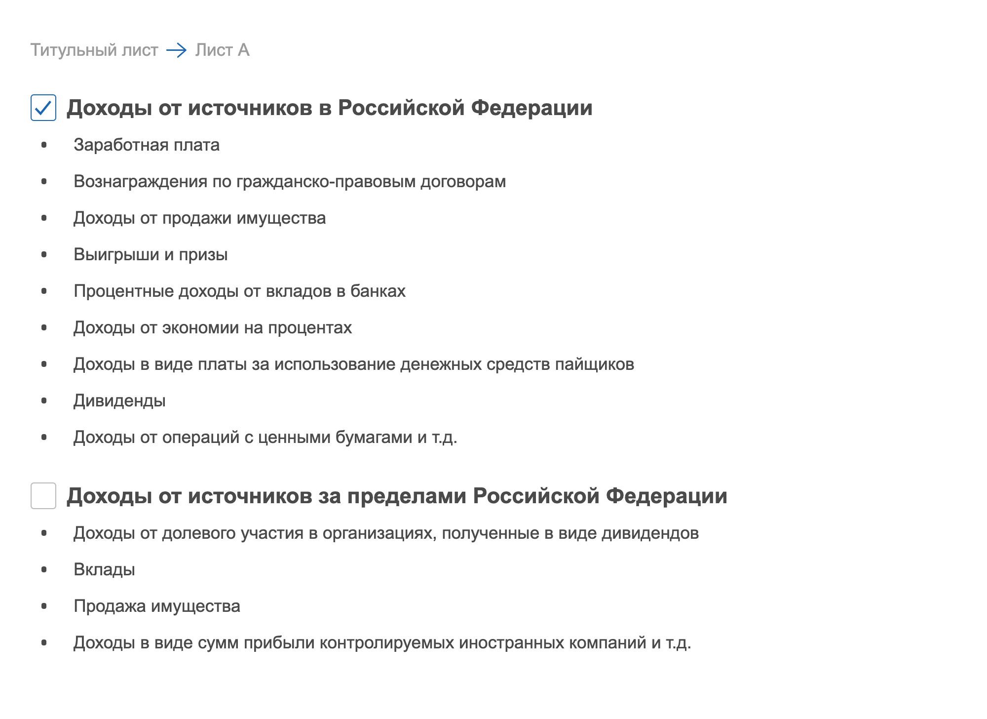 Если получали доходы от российского работодателя, поставьте галочку в нужном месте. Нажмите «Далее» — эта кнопка есть в правом нижнем углу каждого раздела