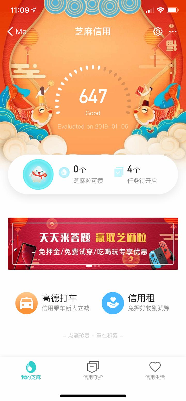 Скриншот из приложения «Али-пэй», где показан мой социальный рейтинг