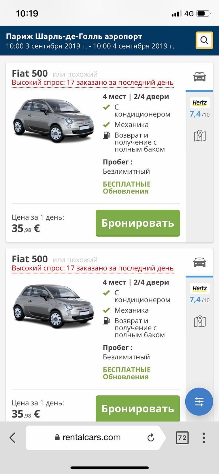 Цена аренды автомобиля в парижском аэропорту Шарль-де-Голль