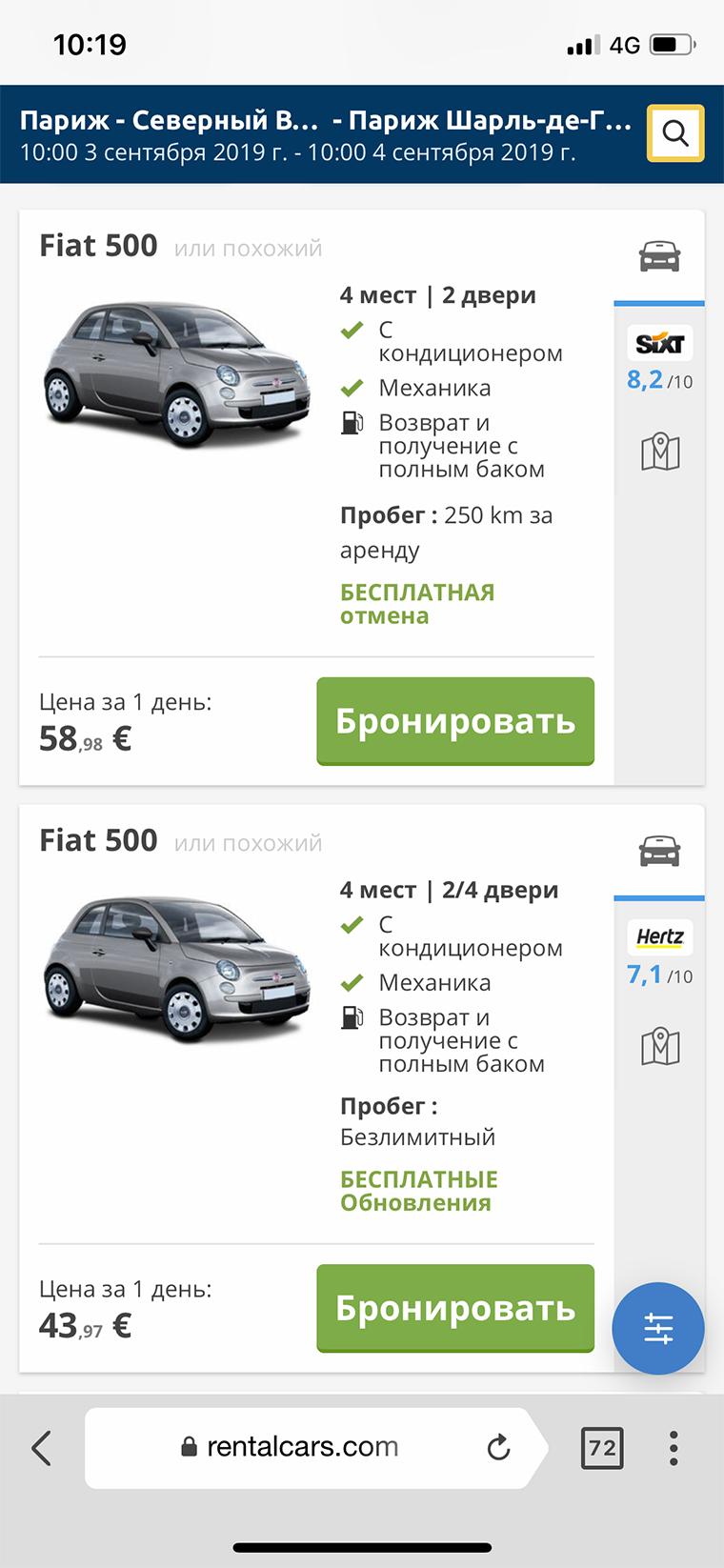 А это цена аренды такого же автомобиля в офисе прокатной компании в центре Парижа