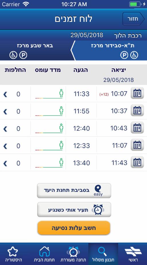 Приложение Israel Railways
