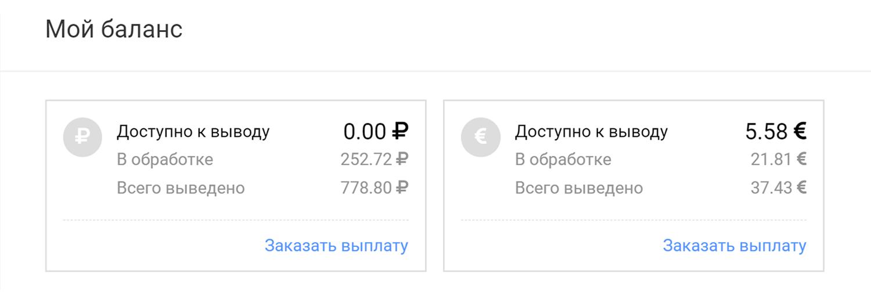 Рублей у меня нет совсем, и ожидается 252 рубля 72 копейки. С евро ситуация получше