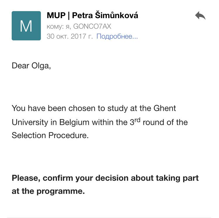 Письмо от международного отдела о том, что я прошла отбор