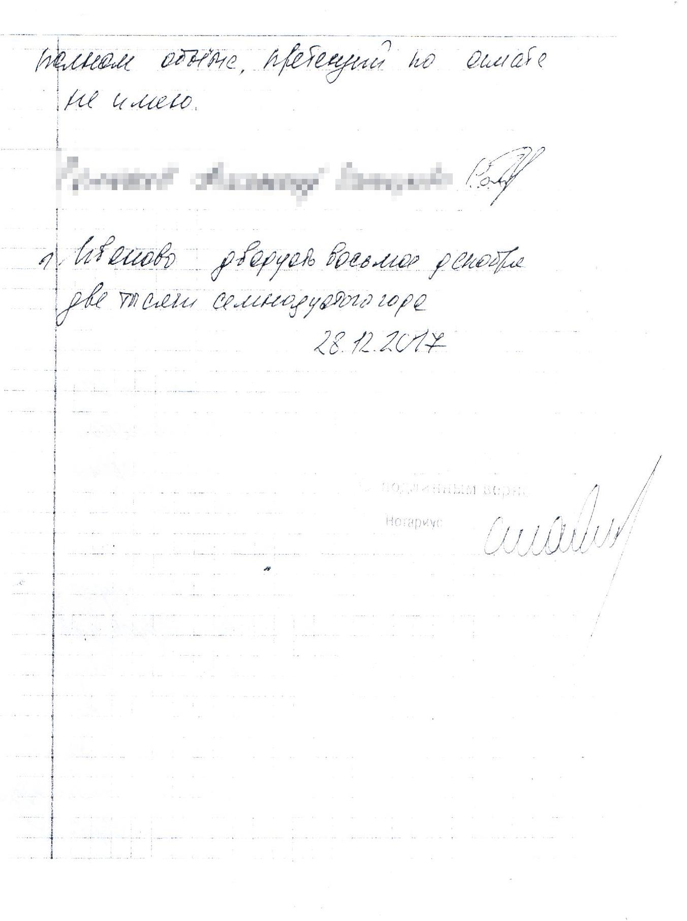 Расписка о передаче денег за долю в квартире. Лучше писать от руки и обязательно указывать полные личные данные