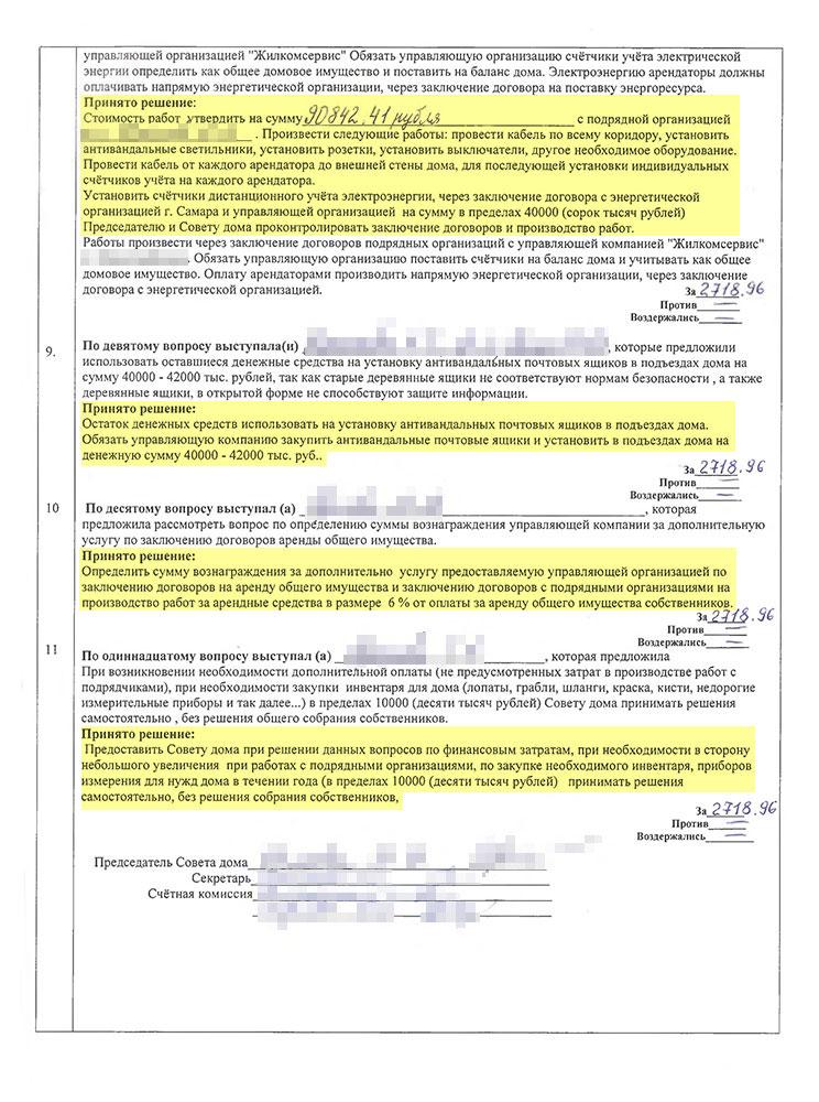 Пример протокола общего собрания собственников МКД. Желтым выделены вопросы, которые связаны с передачей общего имущества в аренду