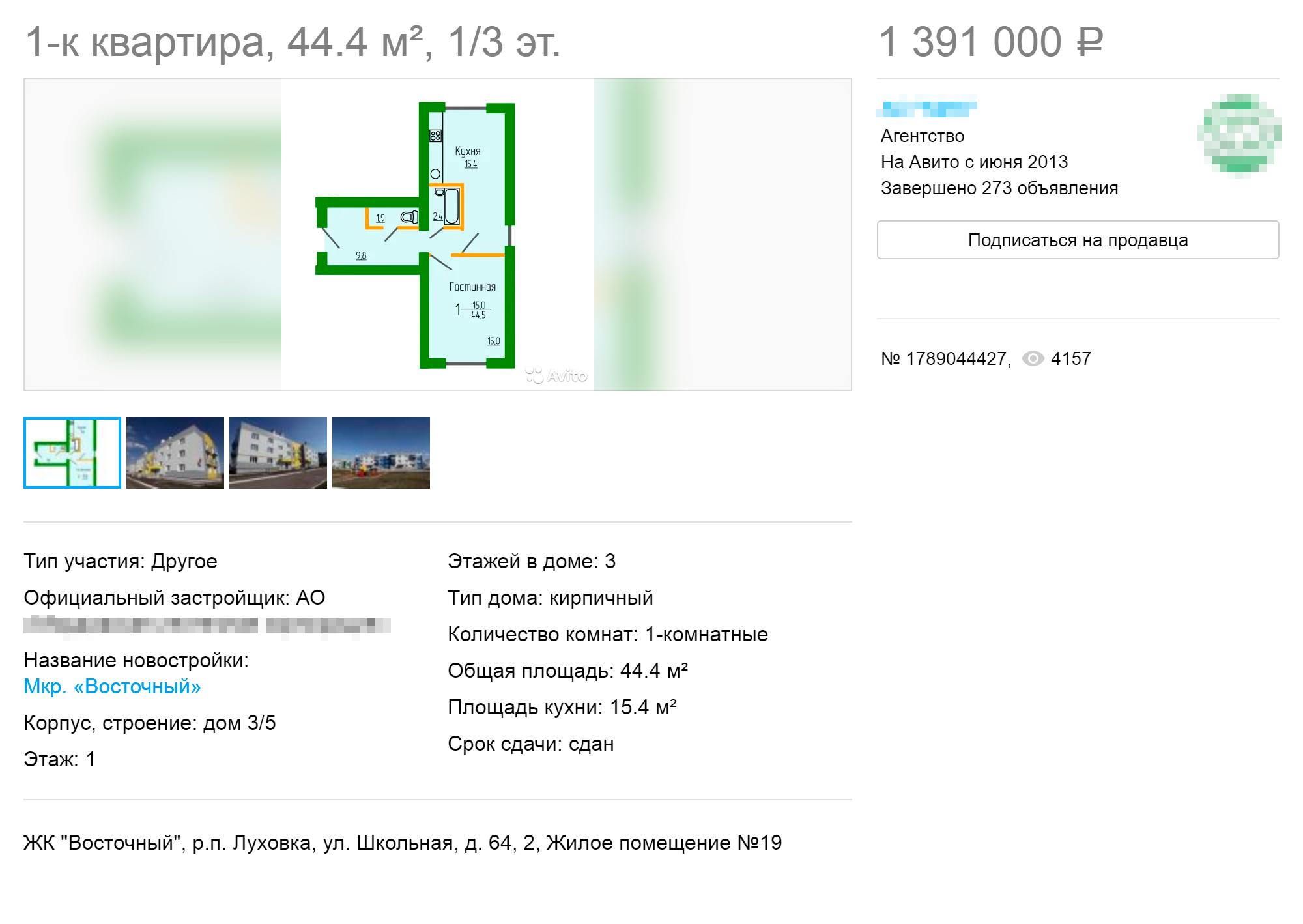 Однокомнатная квартира в ЖК «Восточный» — 1,4 млн рублей