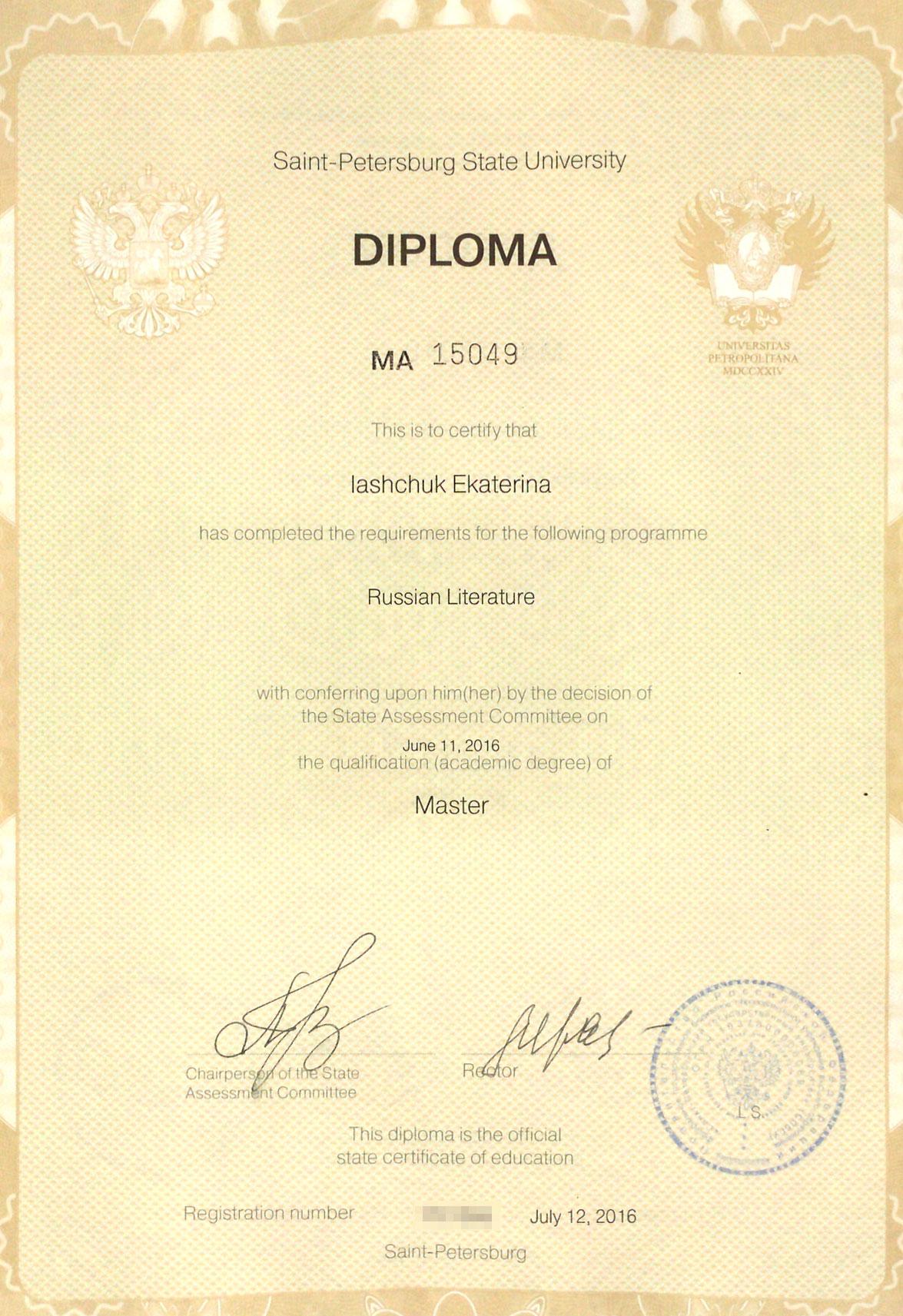 Мой диплом на английском. Я филолог — окончила магистратуру в СПбГУ по направлению «История русской литературы»