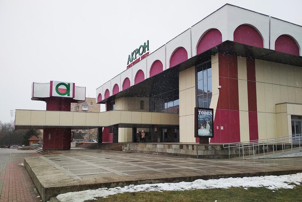 Культурный центр «Акрон», где проходят корпоративные мероприятия компании и концерты гастролирующих артистов