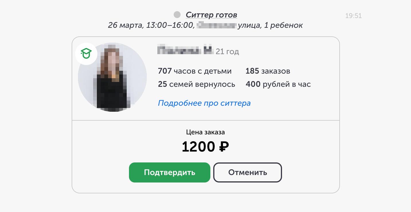 Такое сообщение появляется в личном кабинете, когда исполнитель откликается на объявление. 1200<span class=ruble>Р</span> за 3&nbsp;часа — мне подходит