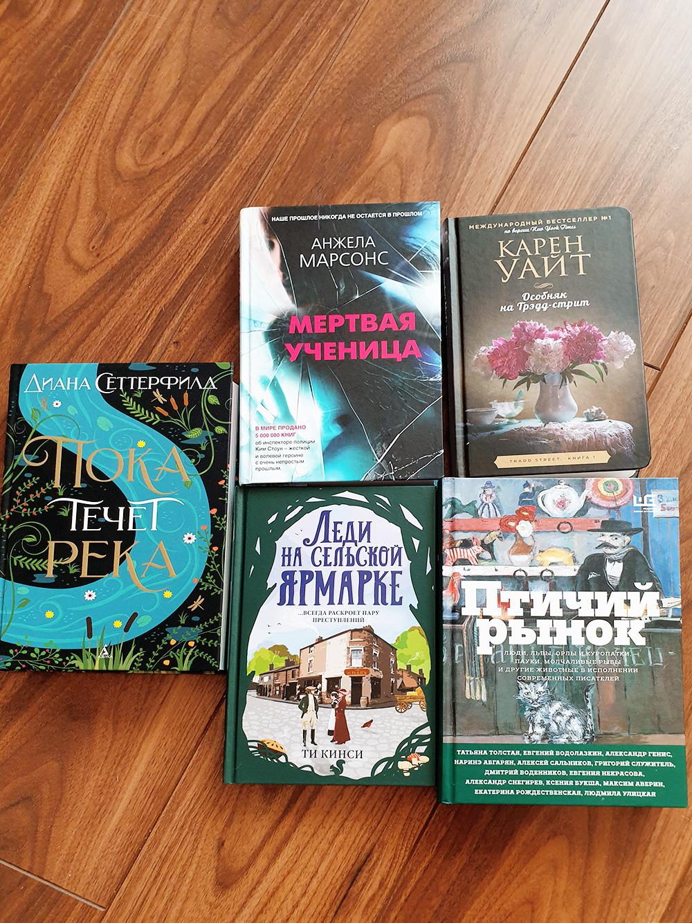 Эти книги я присмотрела на той прогулке, а потом заказала в интернете