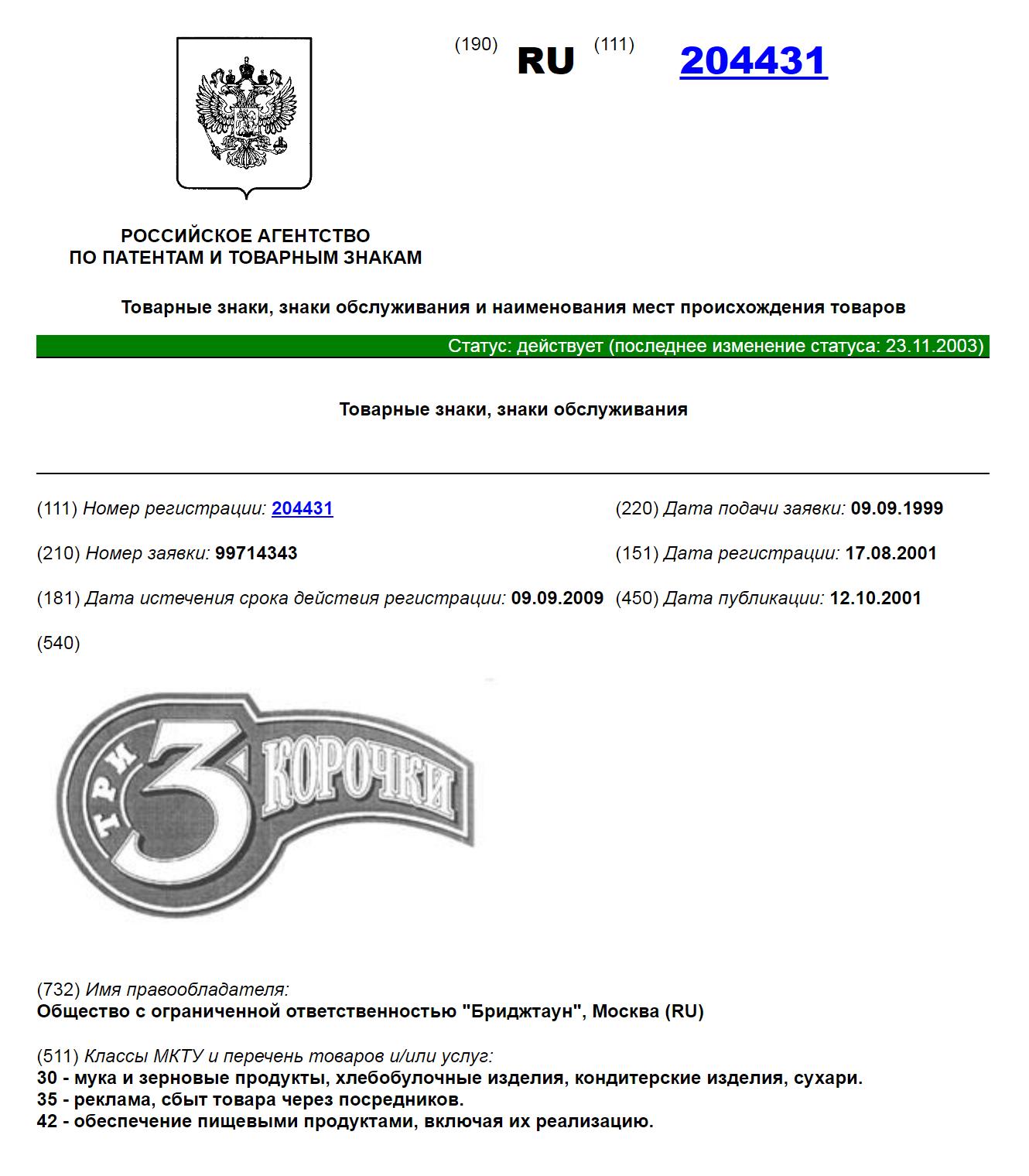 Ооо запрещенные названия при регистрации образец заполнения формы для регистрации ооо 2019