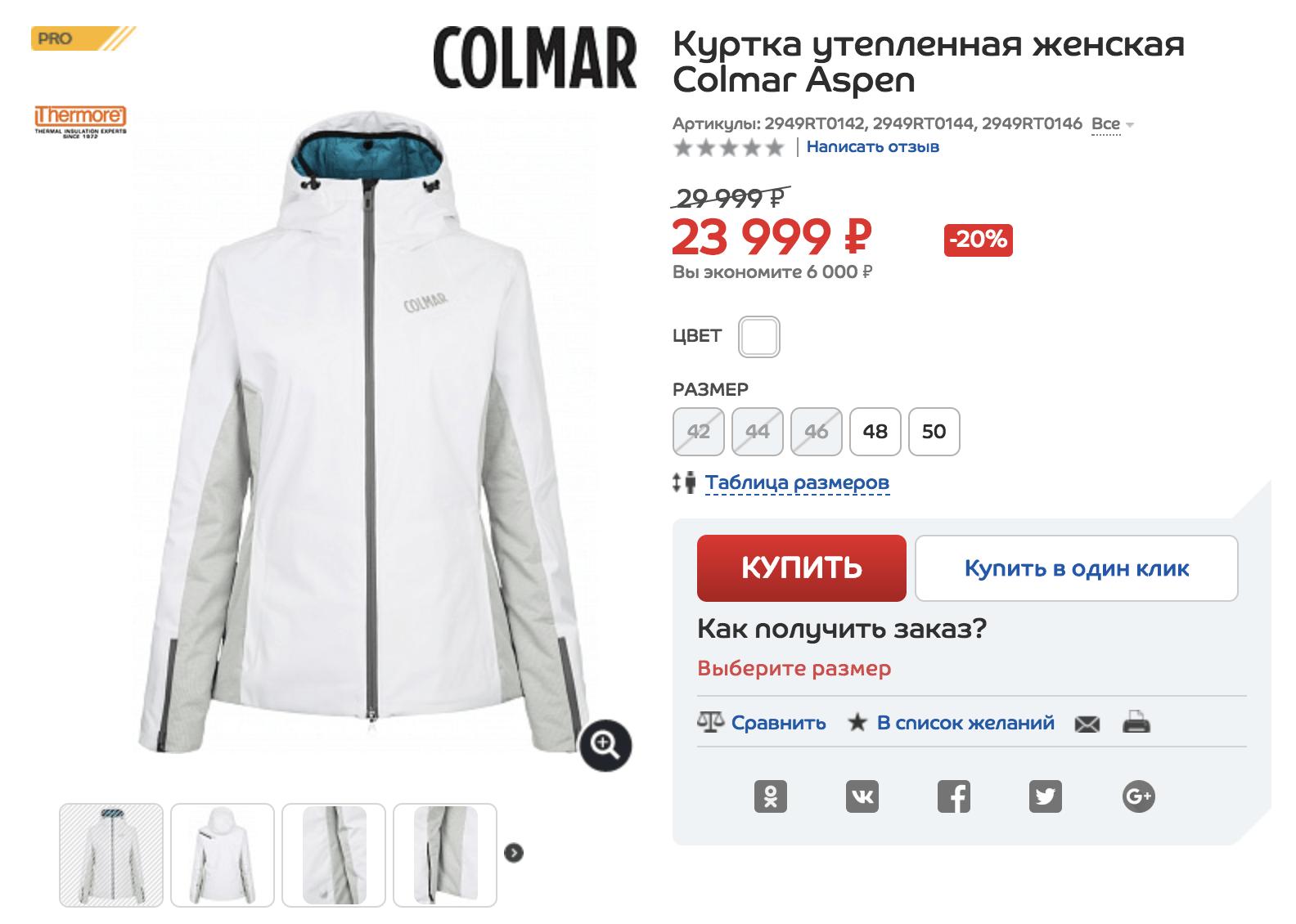 В интернет-магазине такая стоит 24 000 р.. Источник: Спортмастер