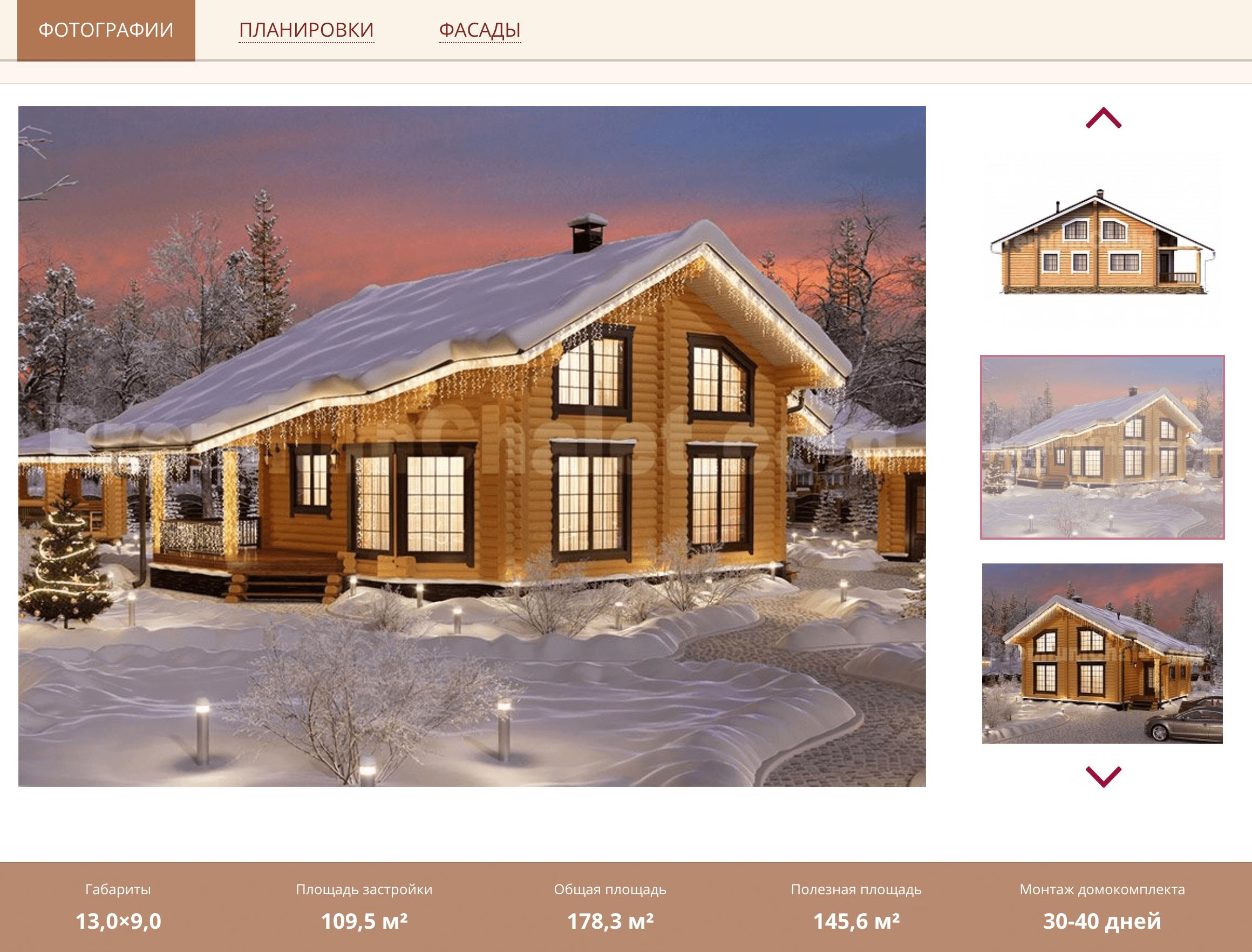 Страница проекта нашего дома на сайте подрядчика. Источник: сайт premiumchalet.com