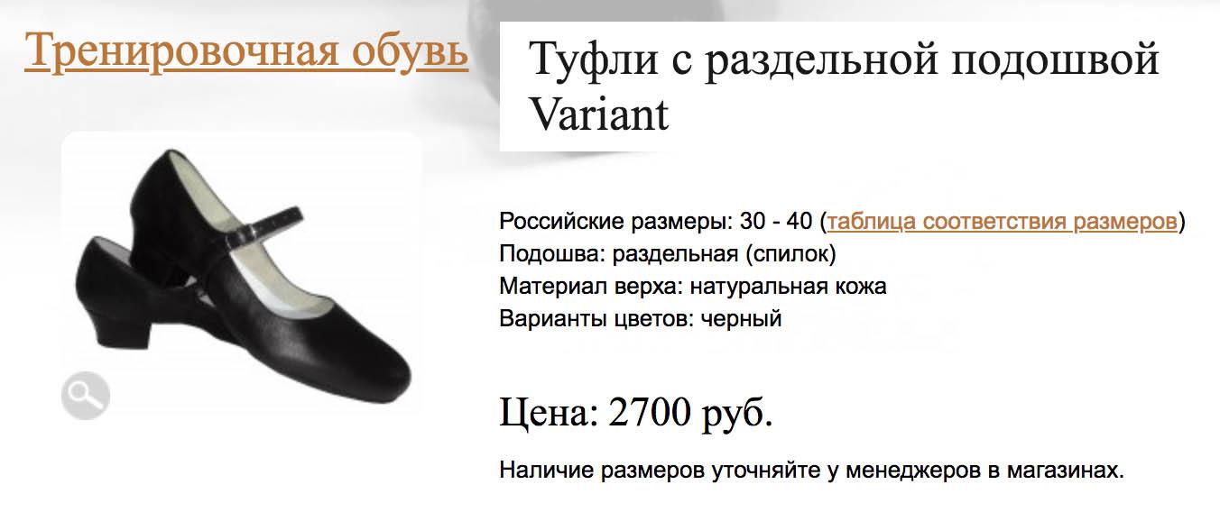 Тренировочные туфли лучше выбирать с закрытым носом. Это убережет начинающего танцора от травм. Источник: ss-dance-shoes.ru