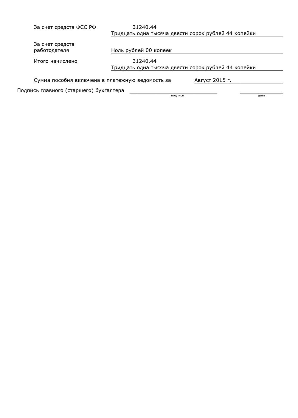 Это стандартный документ, который формируется в{amp}amp;nbsp;1С при{amp}amp;nbsp;расчете пособия. Я выходила в декрет в 2015{amp}amp;nbsp;году. Для{amp}amp;nbsp;расчета взяли 2013 и 2014{amp}amp;nbsp;годы. Заработок у разных работодателей прописан отдельными строками. Для{amp}amp;nbsp;сравнения приведены минимальный и максимальный размеры среднедневного заработка. Я оформила отпуск не сразу, а через два дня после оформления больничного. Поэтому пособие мне рассчитали исходя из 138{amp}amp;nbsp;календарных дней, а не 140