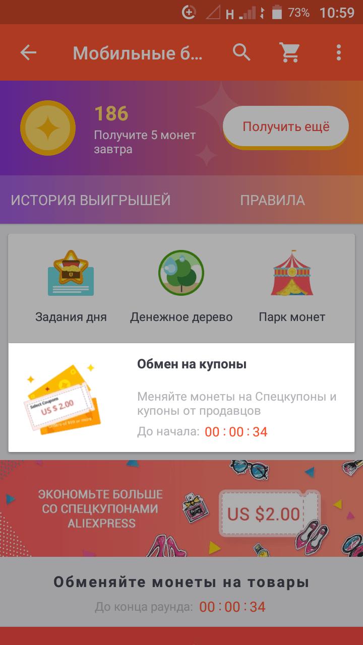 Найти купоны продавцов можно в мобильном приложении «Алиэкспресса»: вкладка «Мобильные бонусы» — «Обмен на купоны»