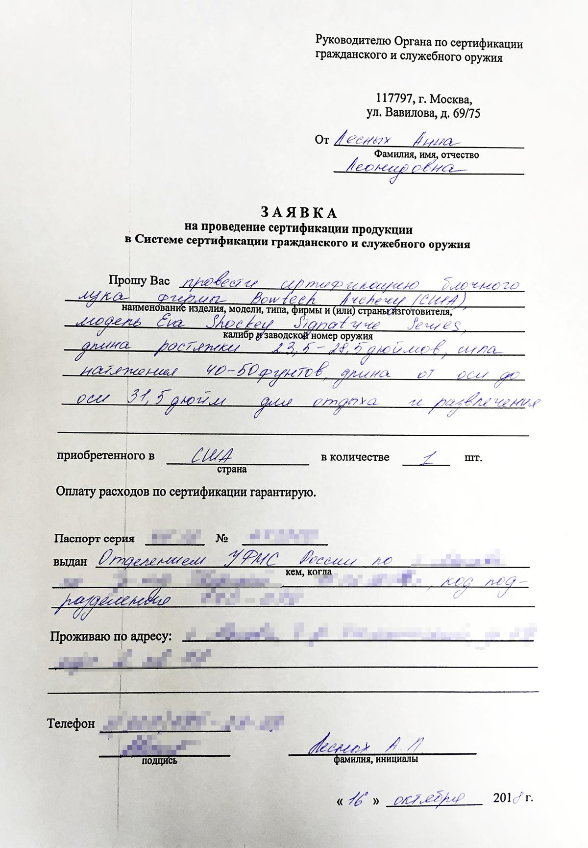 Заполненная заявка на сертификацию лука. В ней указывается модель, страна покупки, цель проведения сертификации