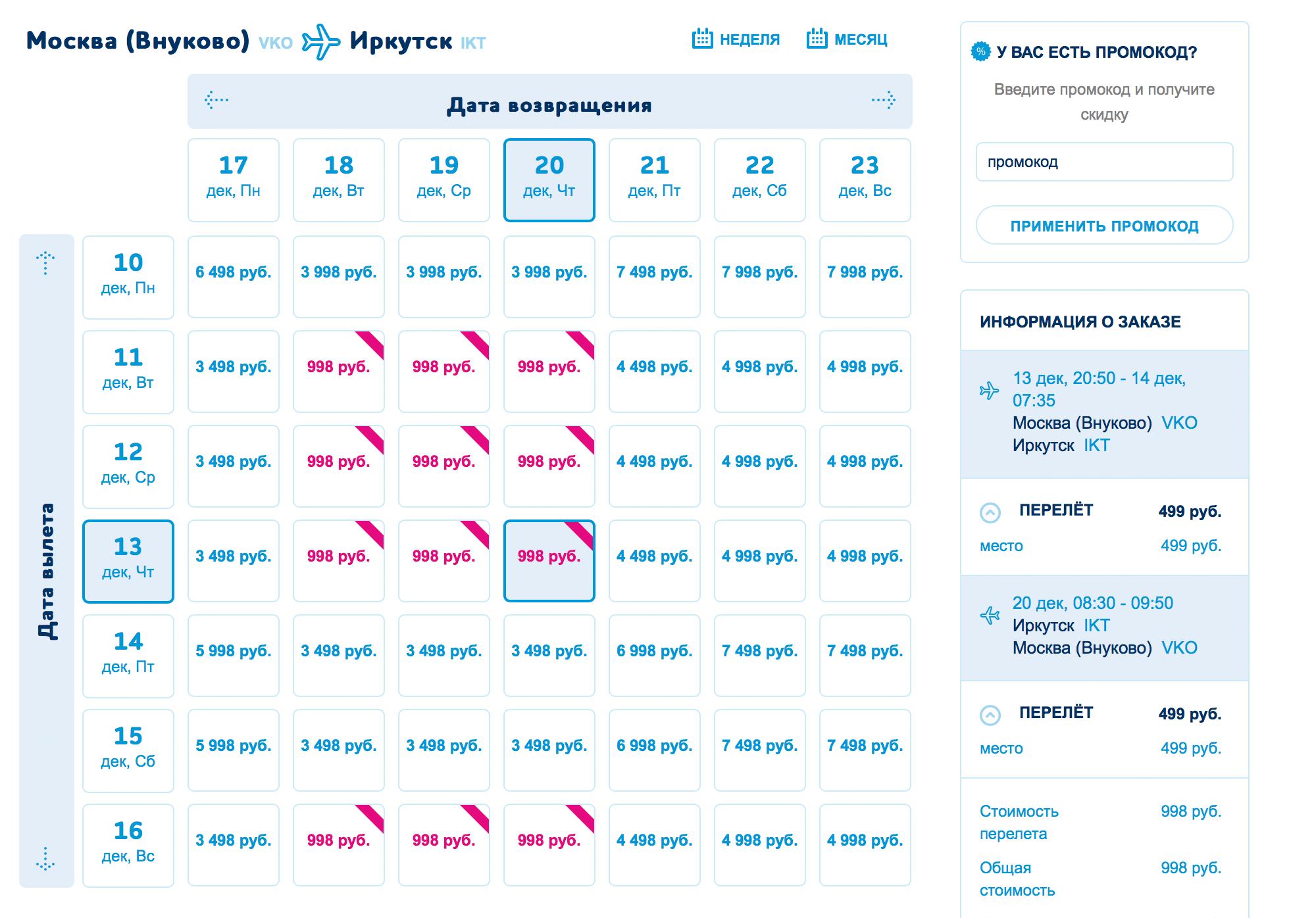 Иногда бывают распродажи. Например, в декабре 2018 года билеты из Москвы до Иркутска и обратно стоили 1000 рублей. В январе тоже дешевле, чем обычно: 8000 рублей в обе стороны. Такие билеты быстро разбирают