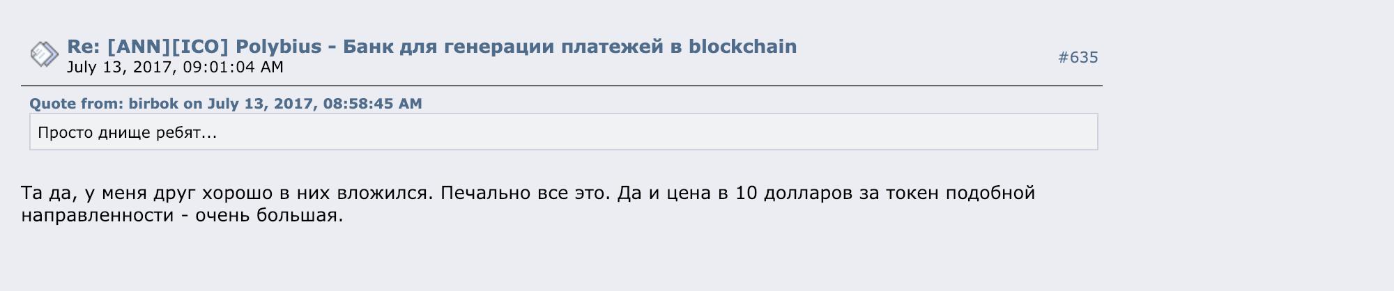 Мои сомнения разделяли и некоторые посетители форумов о криптовалютах