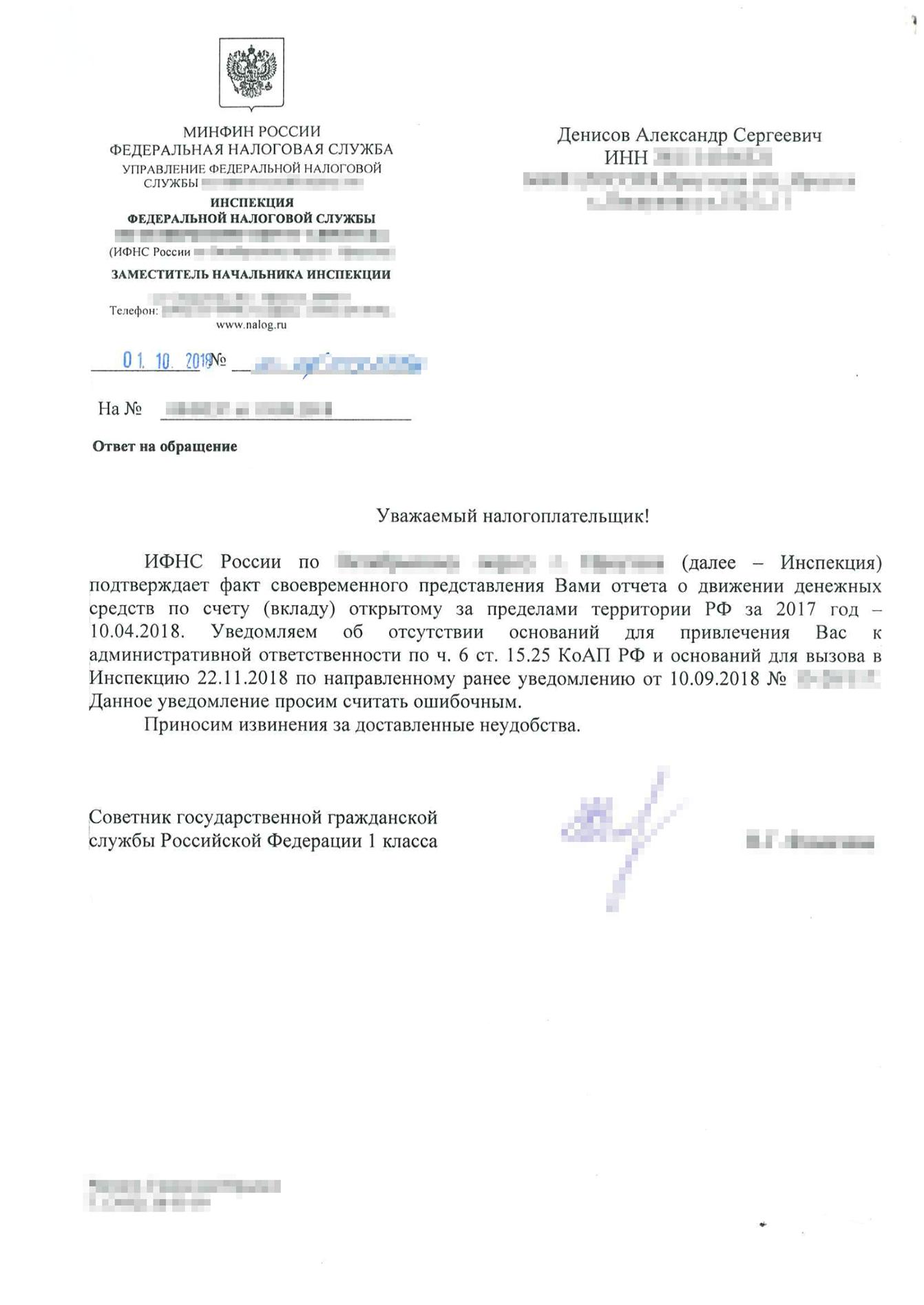 В ответ на ответ от налоговой пришло письмо с извинениями. Возможно, наше общение с ФНС наэтом не закончится