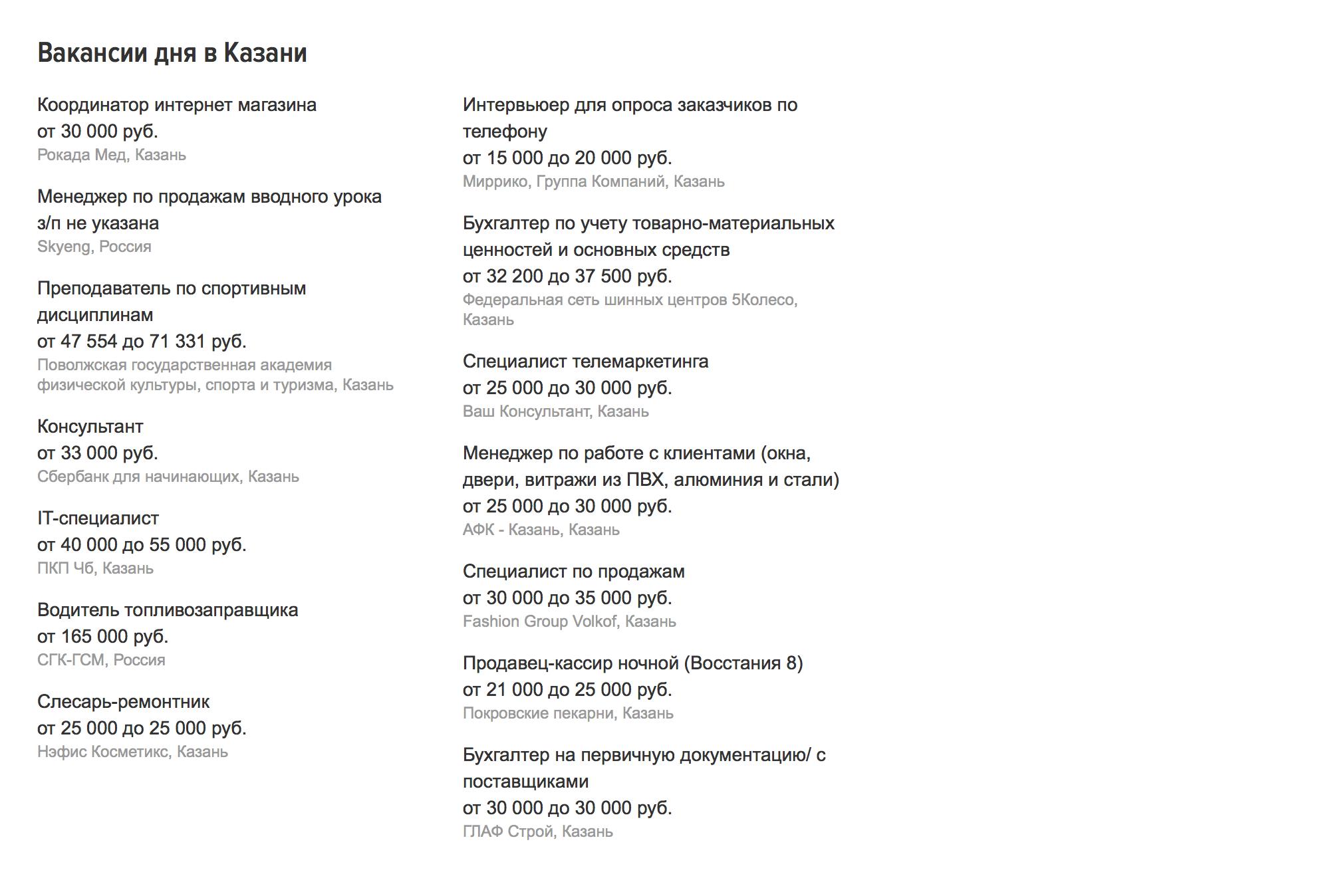 Средние зарплаты в Казани. Продавец, слесарь и менеджер получают 25 тысяч рублей