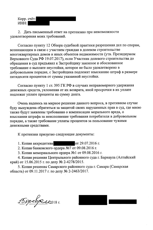 Судебные акты о просрочке передачи квартиры