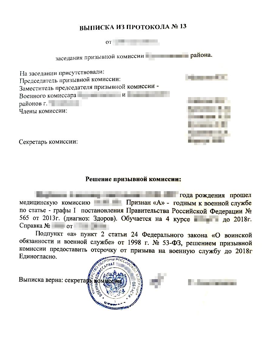 В мае 2018 года на первой призывной комиссии меня признали годным к военной службе