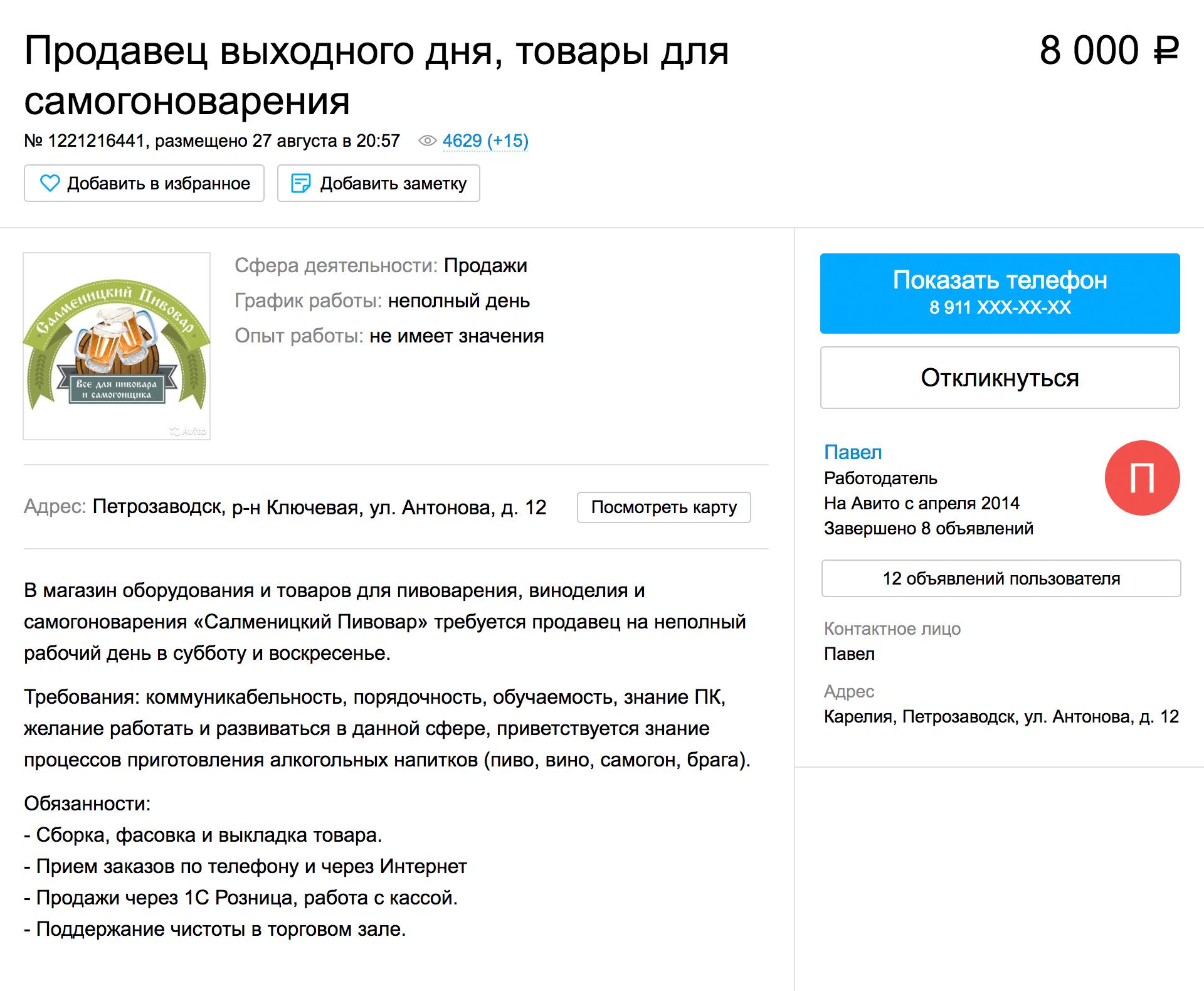 Продавец товаров для самогоноварения получает 8 тысяч рублей