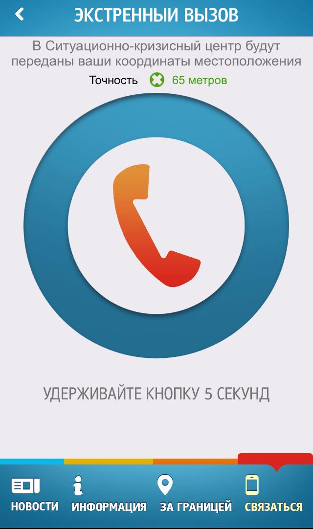 Звонки в ДСКЦ стоят по тарифу оператора, но можно запросить обратный звонок