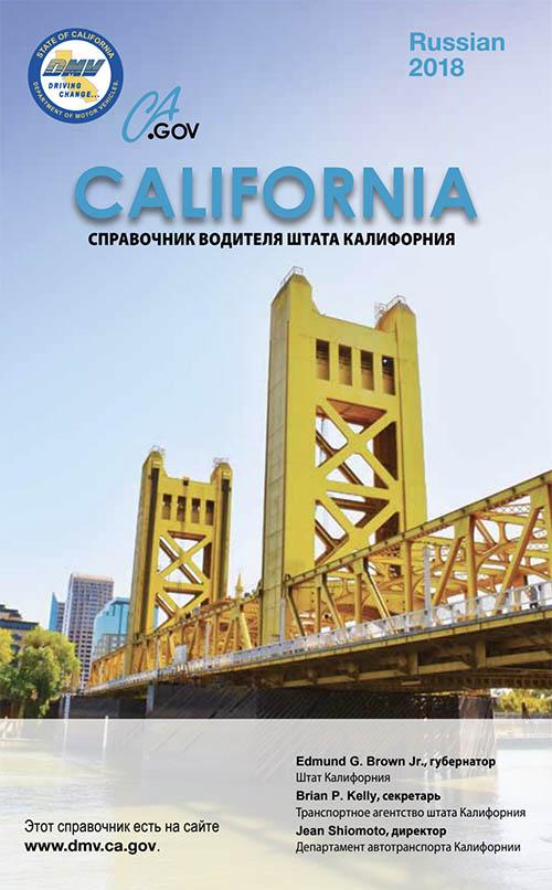 Справочник водителя штата Калифорния можно бесплатно скачать и на русском языке