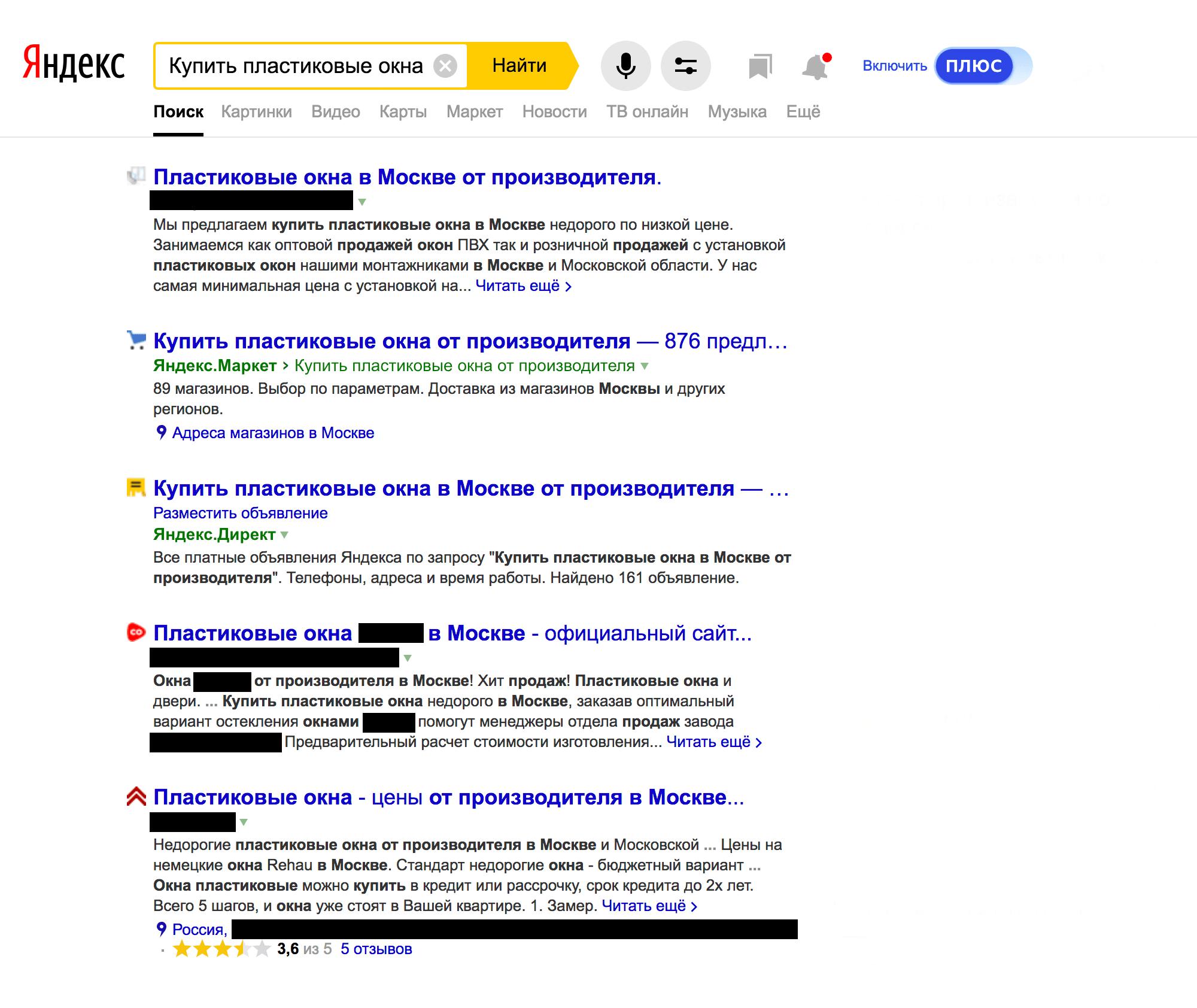 Заметные заголовки сайтов в поисковой выдаче — еще один повод заполнять их для людей, а не дляроботов