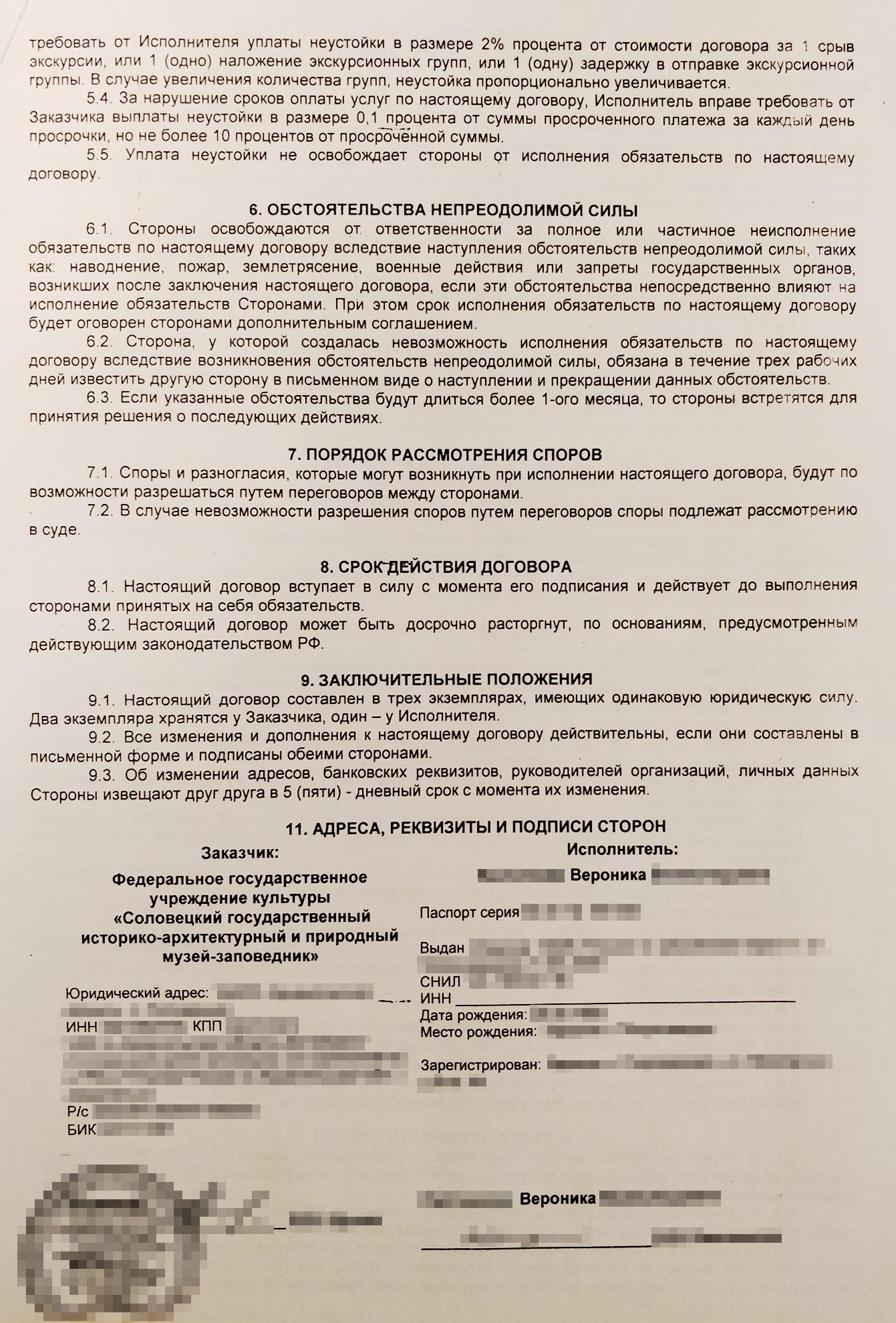 Такой договор я подписала с музеем в2010году. Говорят, теперь он слегка изменился: внего добавили пункты оперсональных данных и что-то еще помелочи