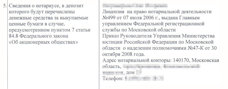Информация о нотариусе в требовании о выкупе акций ОАО«Бронницкий ювелир»