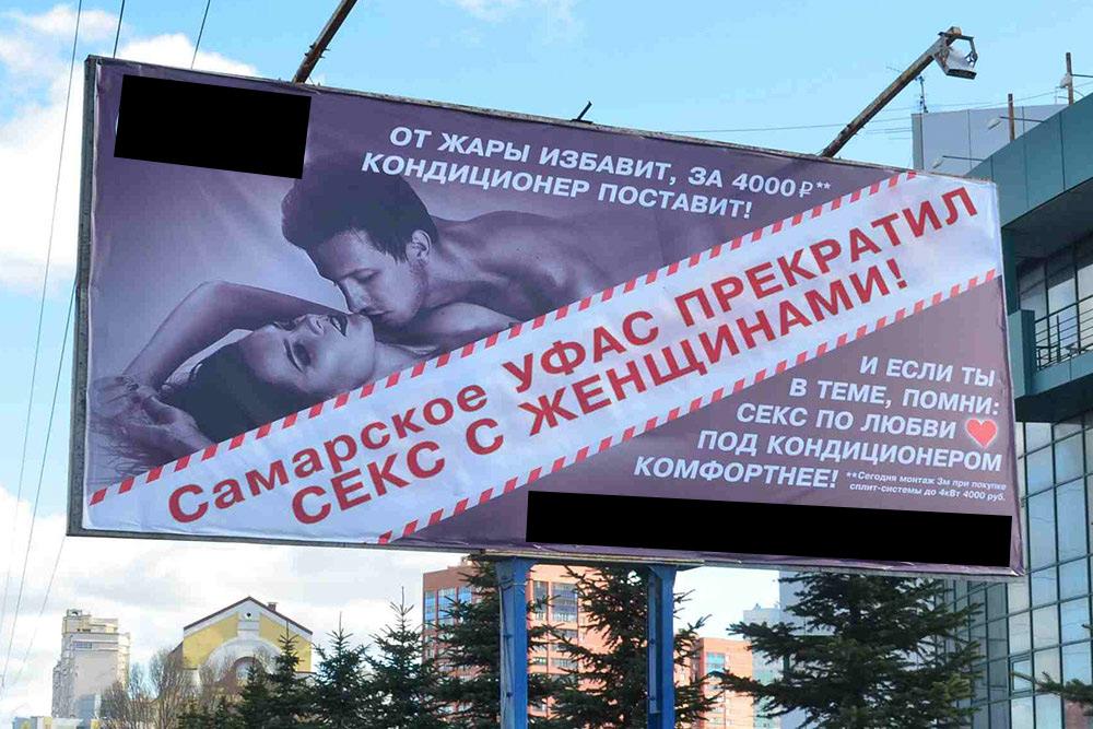 На каждое новое постановление антимонопольной службы компания отвечала новым баннером. Фото: Городской портал Самары