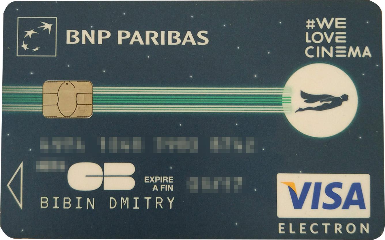 Моя банковская карта была с чипом. В 2014 году во Франции еще не было пэйпасса