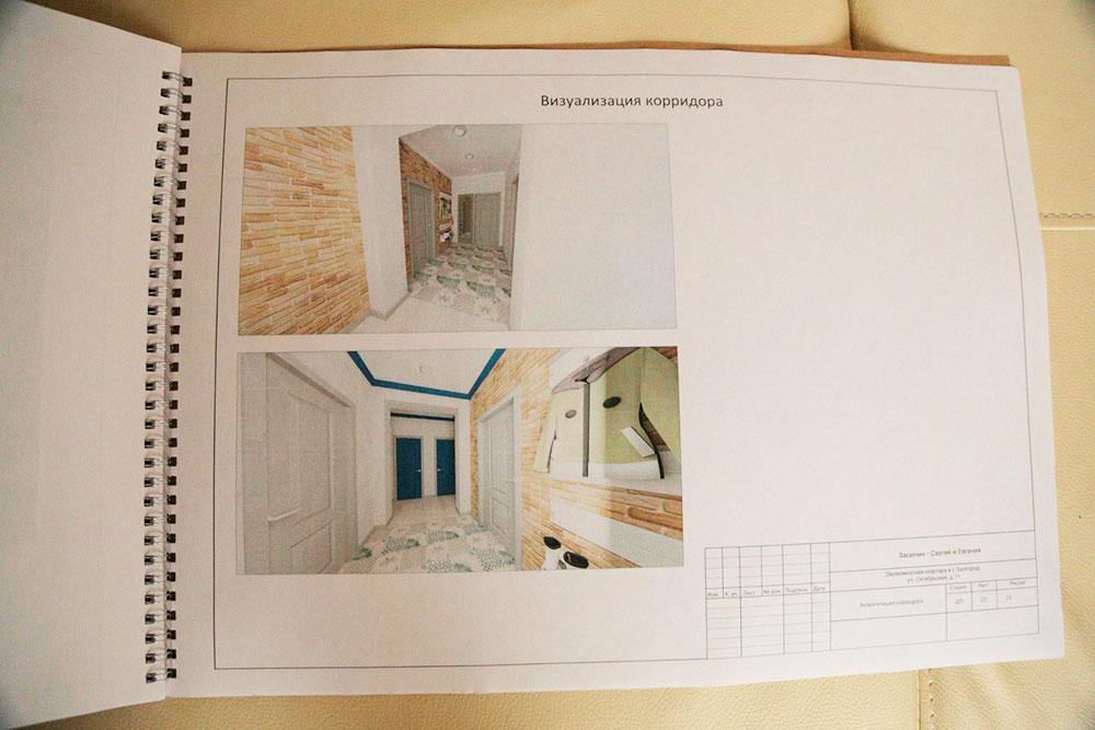 Так выглядит дизайн-проект, сделанный специалистом. Это ненаша квартира, апросто пример проекта