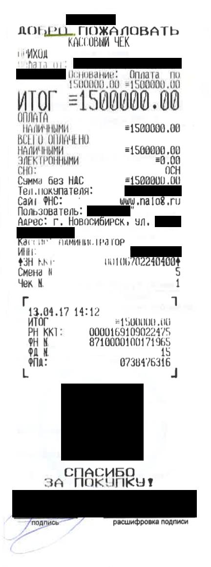 Чек, который я получила от застройщика по векселю от покупателя, а потом отнесла в банк в счет первого взноса за ипотеку