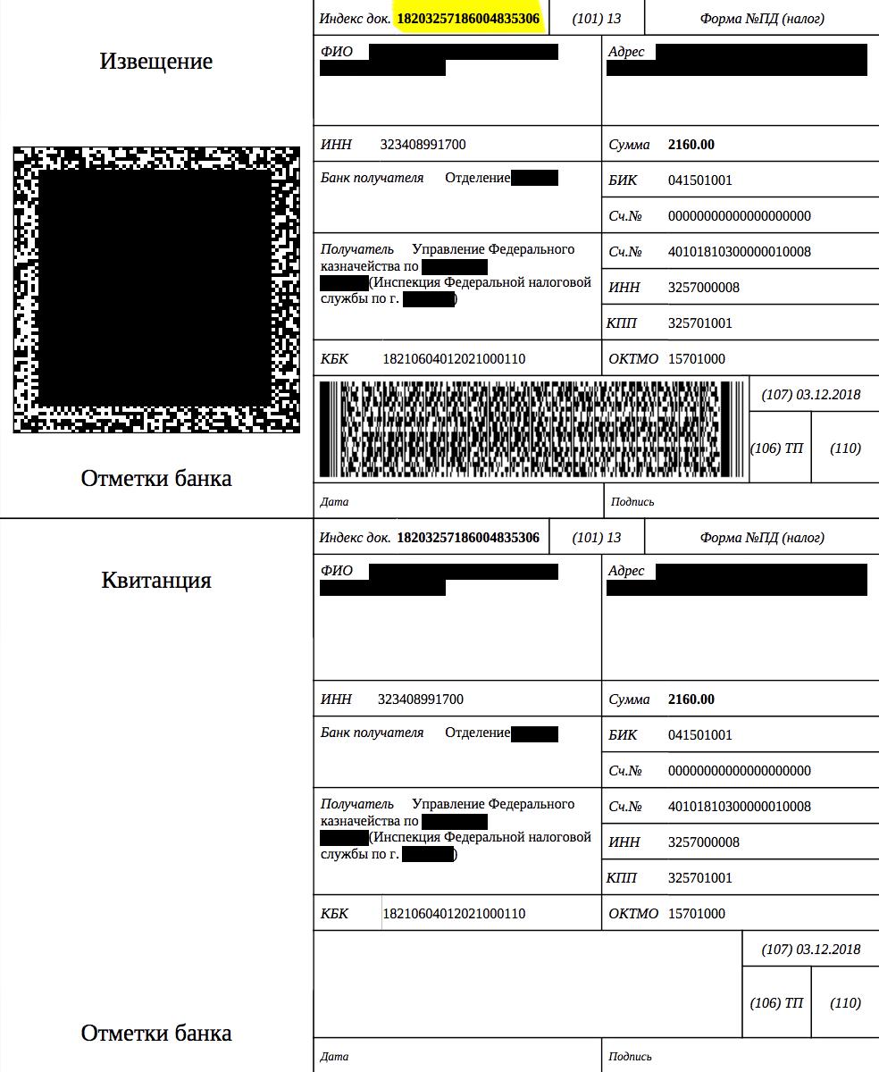 Индекс документа указан на квитанциях, которые приходят вместе с уведомлением — по почте или в личный кабинет. У каждой квитанции — свой индекс