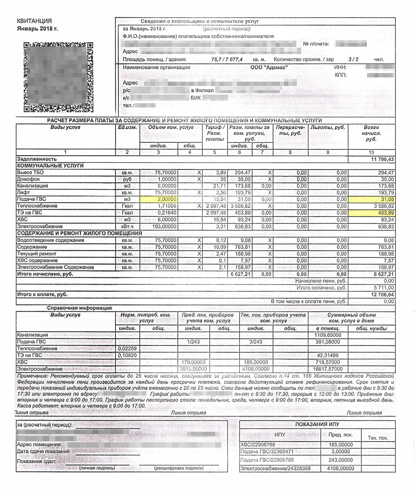 Пример платежного документа с расчетами на подачу горячей воды и теплоэнергию на ее приготовление. За январь 2018&nbsp;года вышло 242 рубля за 1 м³ горячей воды: (31,8&nbsp;+&nbsp;453,89)&nbsp;÷&nbsp;2&nbsp;=&nbsp;242,49<span class=ruble>Р</span>