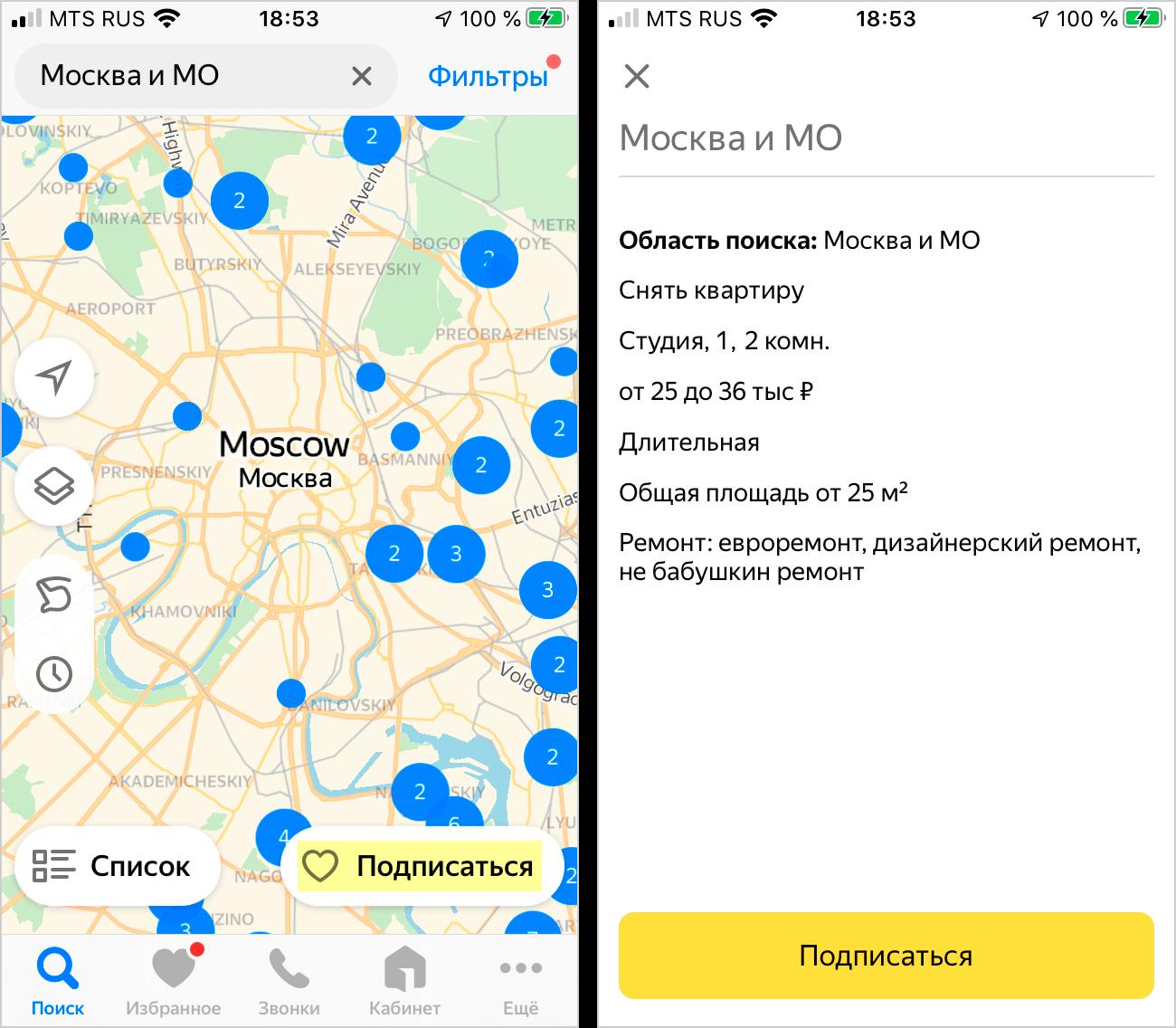 Чтобы настроить уведомления на «Яндекс-недвижимости», сохраните поиск: нажмите кнопку «Подписаться»