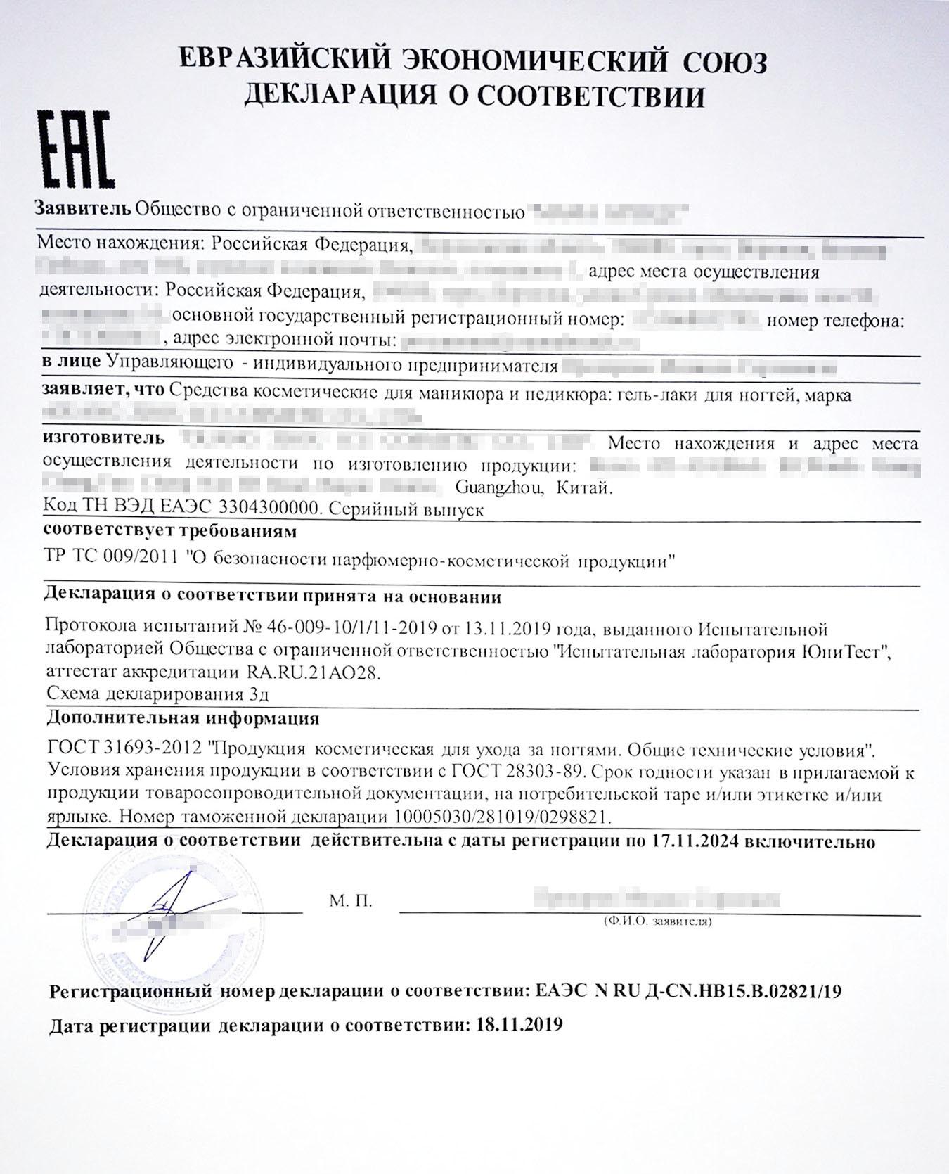 Чтобы привезти в Россию лак дляногтей, нужна декларация о соответствии. Этот документ подтверждает, что лак безопасен и может продаваться на территории страны